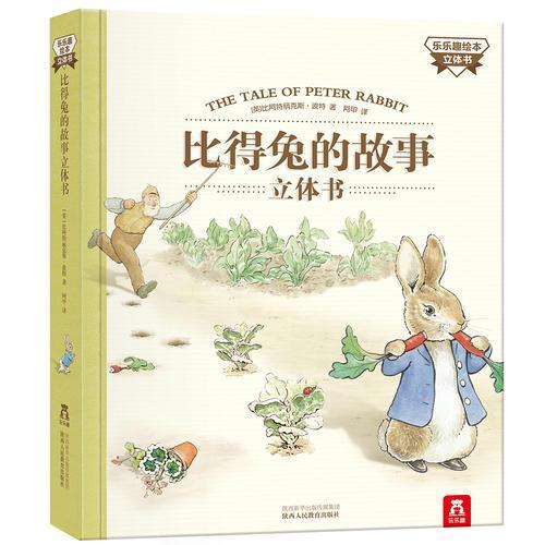 比得兔的故事立体书