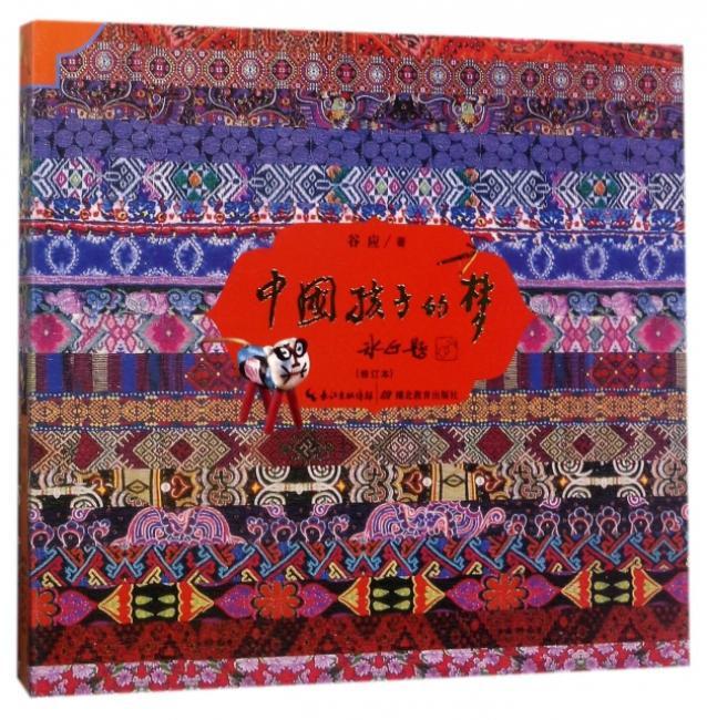 中国孩子的梦(全新修订版)