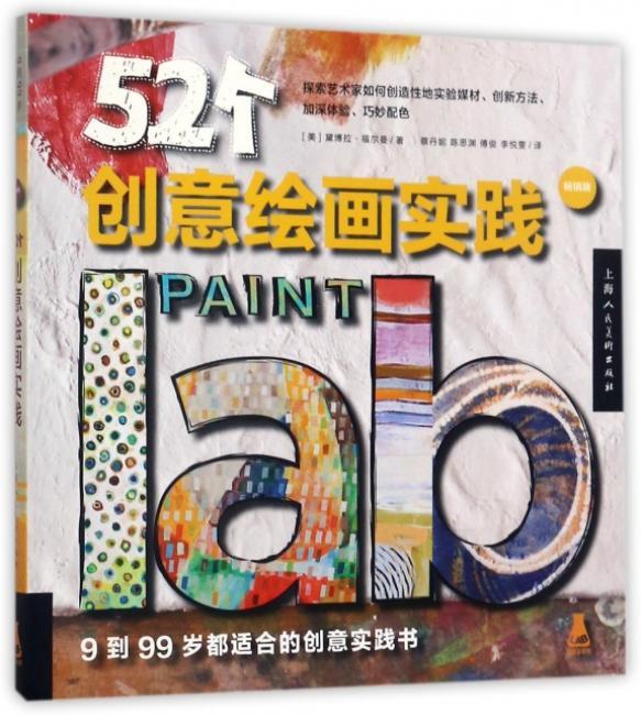 52个创意绘画实践(畅销版)(创意实验室系列图书)-W