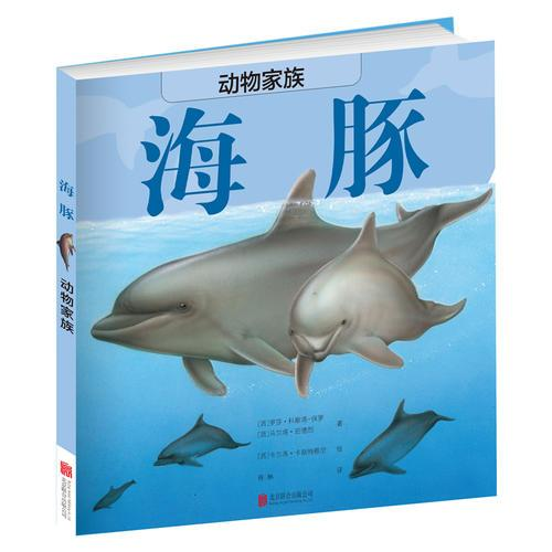 动物家族:海豚