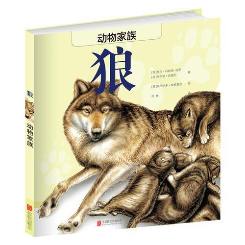 动物家族:狼