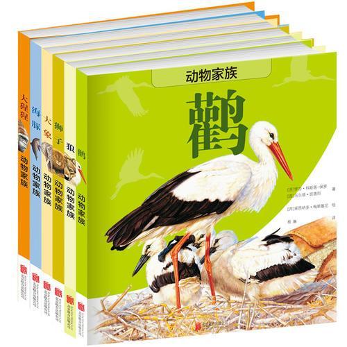 动物家族套装(共6册)