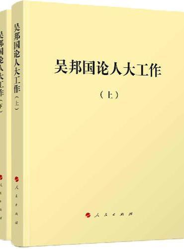 吴邦国论人大工作(平)