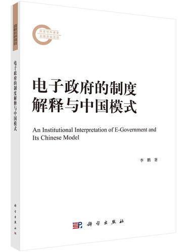 电子政府的制度解释与中国模式