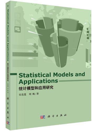 统计模型和应用研究