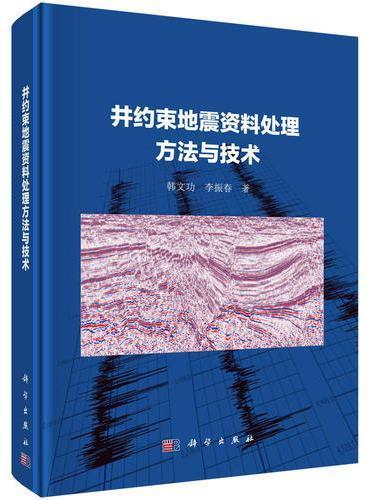 井约束地震资料处理方法与技术