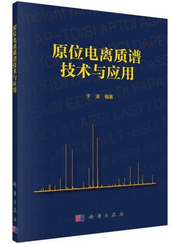原位电离质谱技术与应用