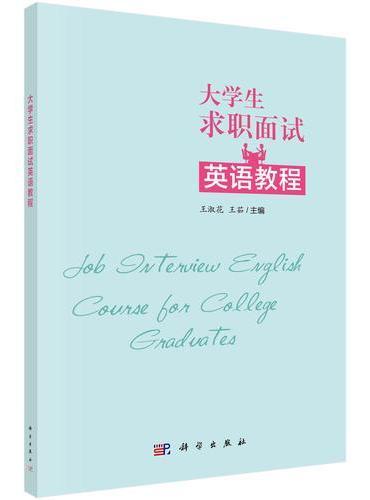大学毕业生求职面试英语教程