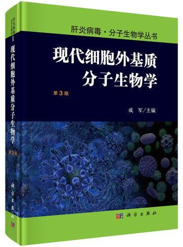现代细胞外基质分子生物学(第3版)