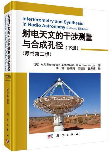 射电天文的干涉测量与合成孔径(下册)(原书第二版)