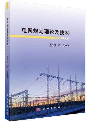 电网规划理论及技术