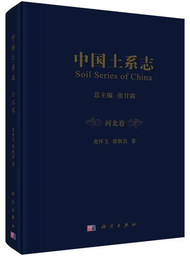 中国土系志·河北卷