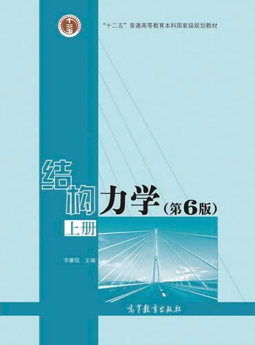 结构力学(第6版)上册