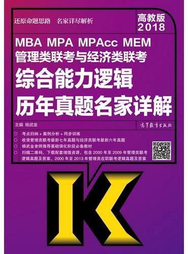 2018MBA MPA MPAcc MEM管理类联考与经济类联考综合能力逻辑历年