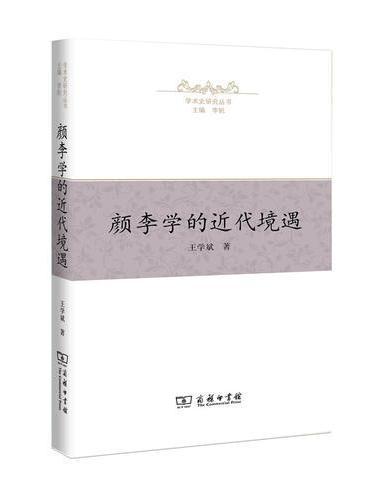 颜李学的近代境遇(学术史研究丛书)