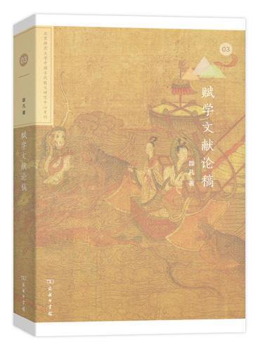 赋学文献论稿(北京师范大学中国古代散文研究中心专刊)