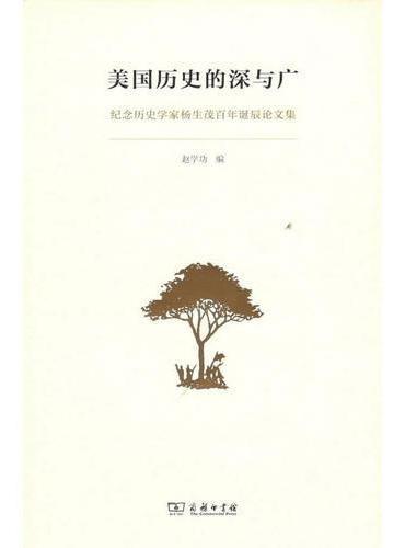美国历史的深与广:纪念历史学家杨生茂百年诞辰论文集