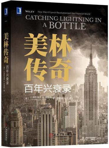 美林传奇:百年兴衰录