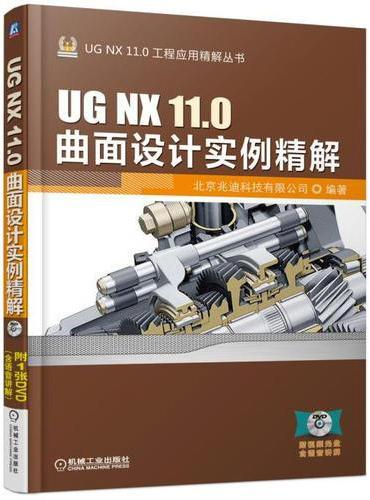 UG NX 11.0曲面设计实例精解
