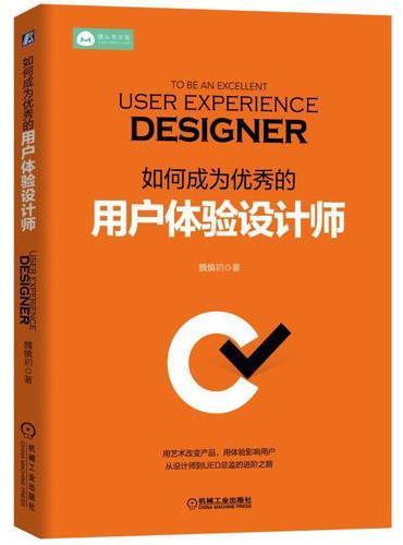 如何成为优秀的用户体验设计师