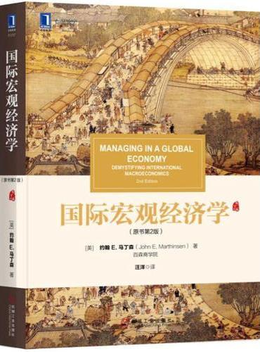 国际宏观经济学(原书第2版)