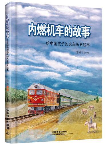 内燃机车的故事:给中国孩子的火车历史绘本
