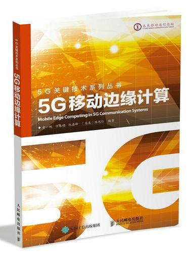 5G移动边缘计算