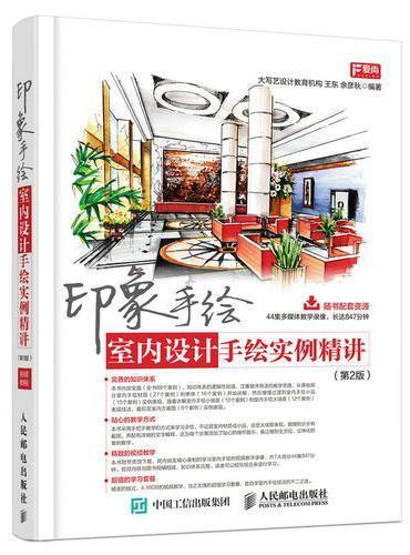 印象手绘 室内设计手绘实例精讲(第2版)