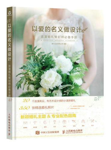 以爱的名义做设计——浪漫婚礼策划师必备手册