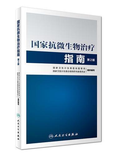 国家抗微生物治疗指南(第2版)