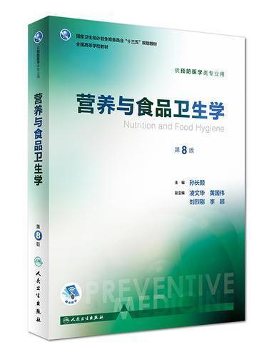 营养与食品卫生学(第8版/本科预防)