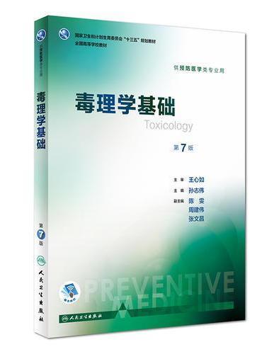 毒理学基础(第7版/本科预防)