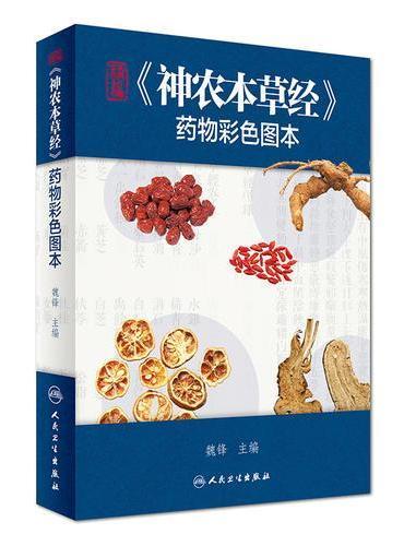 精编《神农本草经》药物彩色图本