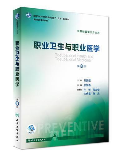 职业卫生与职业医学(第8版/本科预防)