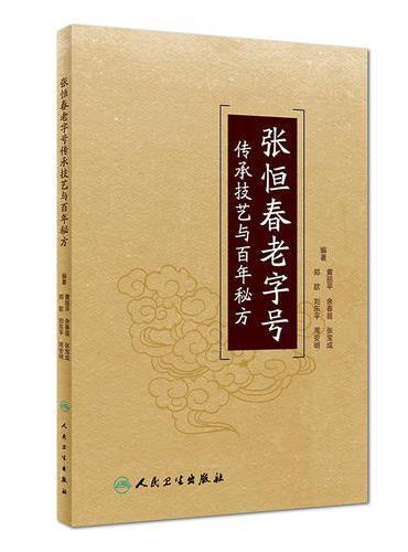 张恒春老字号传承技艺与百年秘方