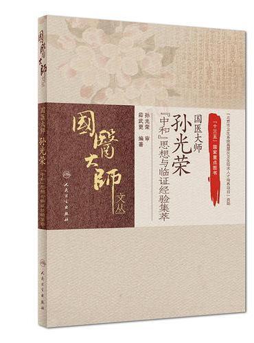 """国医大师孙光荣""""中和""""思想与临证经验集萃"""