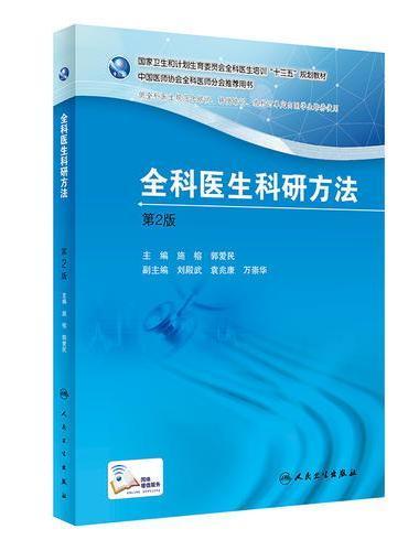 国家卫生和计划生育委员会全科医生培训规划教材 全科医生科研方法(第2版)