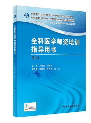 国家卫生和计划生育委员会全科医生培训规划教材 全科医学师资培训指导用书