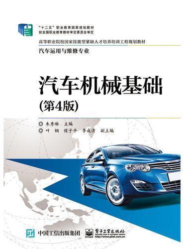 汽车机械基础(第4版)