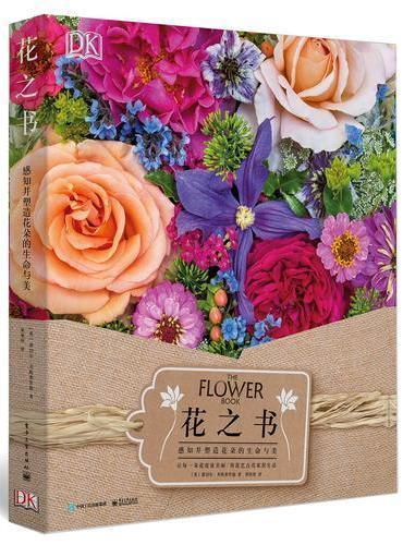 花之书:感知并塑造花朵的生命与美