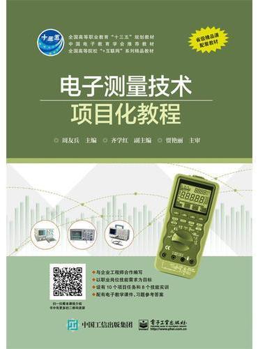 电子测量技术项目化教程