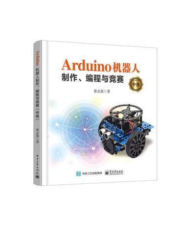 Arduino 机器人制作、编程与竞赛(中级)