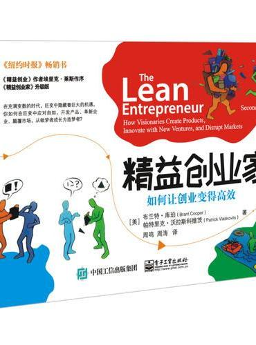 精益创业家——如何让创业变得高效