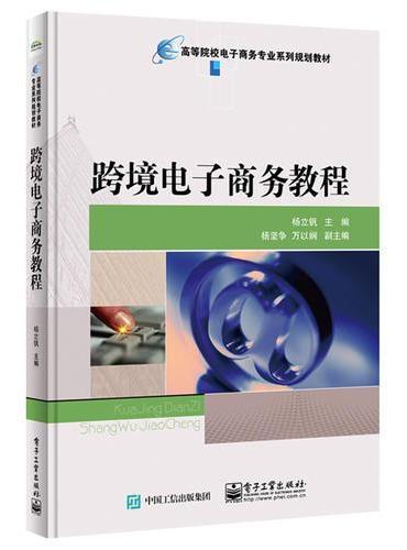 跨境电子商务教程