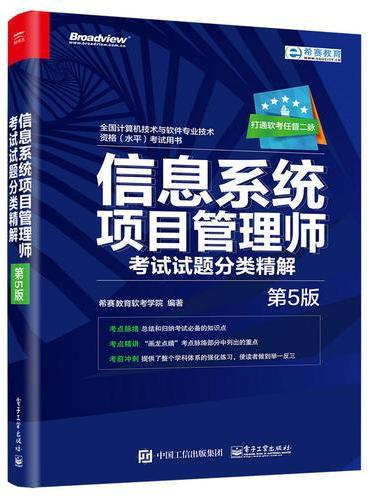 信息系统项目管理师考试试题分类精解(第5版)