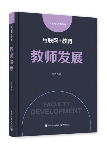 互联网+教育:教师发展