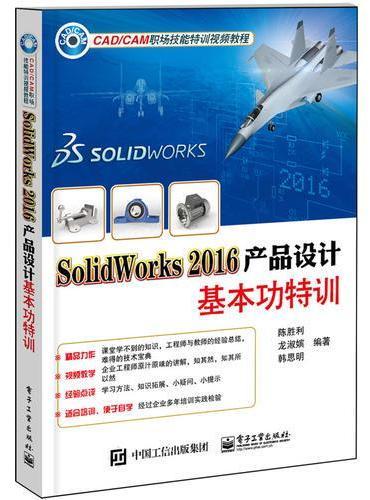 SolidWorks 2016产品设计基本功特训