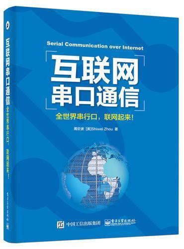 互联网串口通信——全世界串行口,联网起来!