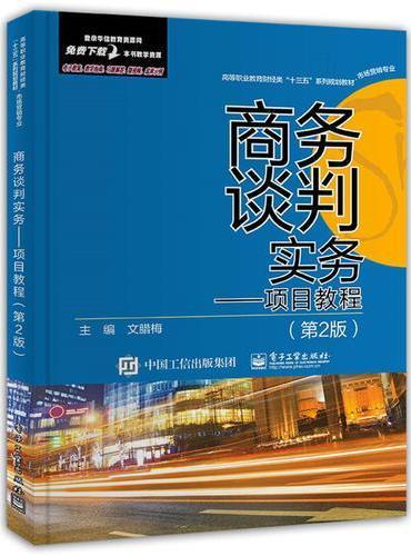 商务谈判实务——项目教程(第2版)