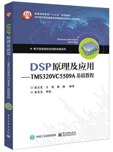 DSP原理及应用——TMS320VC5509A基础教程